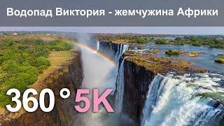 360 видео, Водопад Виктория, Жемчужина Африки. 5К видео с воздуха. Русская озвучка