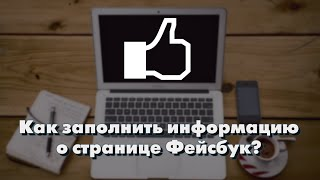 Академия Про СММ: Как правильно заполнить информацию о странице Фейсбук