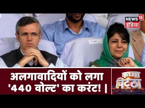 अलगावादियों को लगा '440 वोल्ट' का करंट! | देखिये Kachcha Chittha Preeti Raghunandan के साथ
