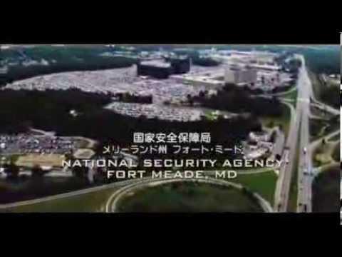 潜入!アメリカ国家安全保障局(NSA)