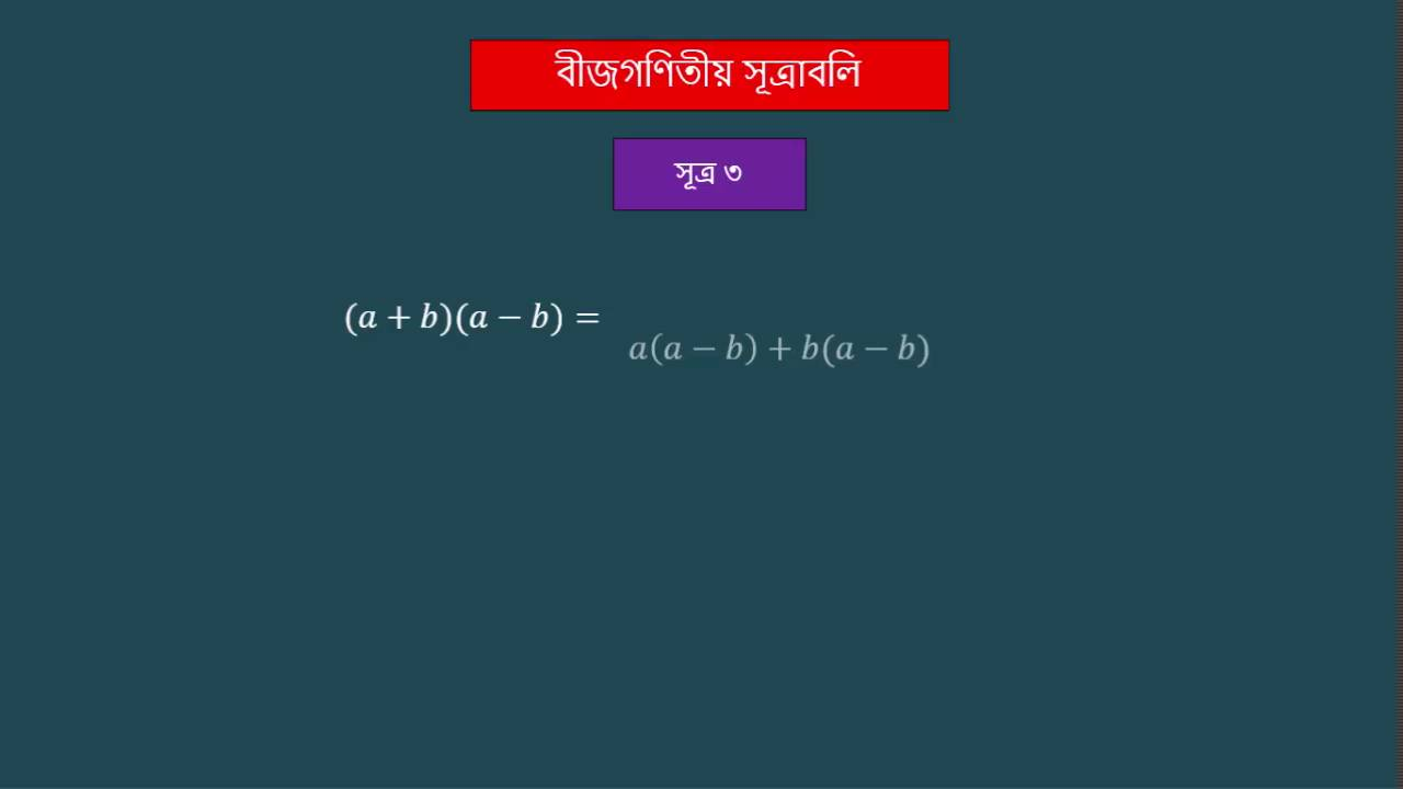 class 7 math chapter 5 lecture 4 youtube rh youtube com