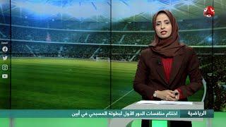 النشرة الرياضية   17 - 08 - 2020   تقديم صفاء عبدالعزيز   يمن شباب