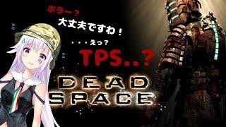 [LIVE] 【よわよわメンタル】DEAD SPACE【よわよわAIM】