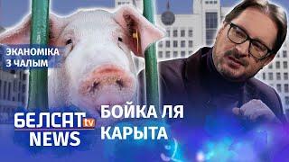 У Лукашэнкі і ўрада розныя апетыты   У Лукашенко и правительства разные аппетиты