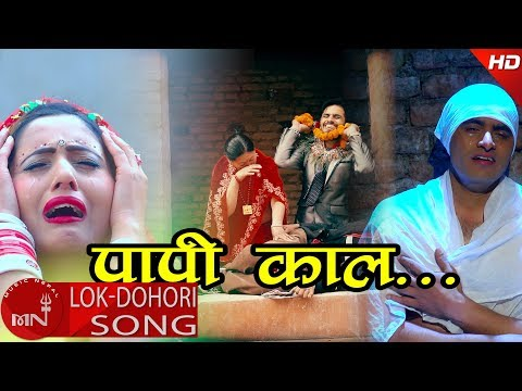 Bishnu Majhis New Lok Dohori 20742018  Papi Kaal  Abir Magar Ft Bimal Adhikari & Rupa Kandel