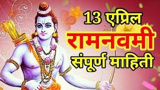 13 एप्रिल रामनवमी मराठी मध्ये संपूर्ण माहिती | Ram Navami 2019 Information in Marathi 13 April