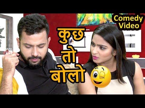 कुछ तो बोलो | Husband Wife Funny Entertaining Jokes In Hindi | Best Comedy scenes #Comedy Videos