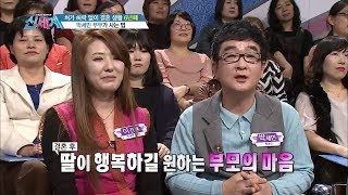 처가 허락 없이 결혼 생활 6년째 '박세민 부부…
