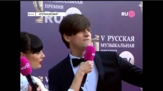Дмитрий Колдун на красной дорожке русской музыкальной V премии т/к RU.TV (2015)