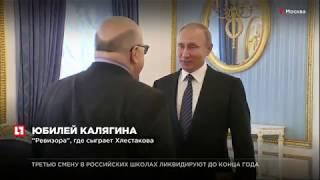 Владимир Путин поздравил артиста Александра Калягина с юбилеем