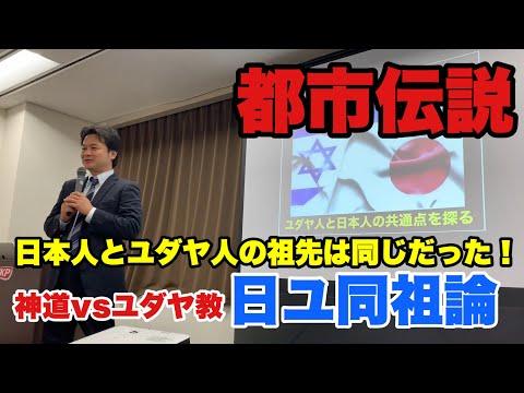 都市伝説 日ユ同祖論 日本とイスラエルの関係を探る ユダヤ人の真実