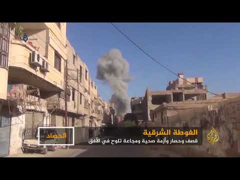 الغوطة الشرقية.. وضع يتجاوز ما هو صادم ومؤلم  - نشر قبل 3 ساعة