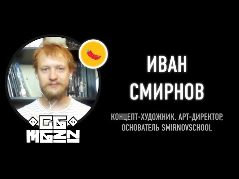 CGEVENT Profiles: Иван Смирнов. Концепт-художник, арт-директор, основатель SmirnovSchool