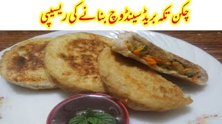 Chicken tikka Bread Pockets Recipe - Chicken bread pockets recipes for kids - چکن تکہ پوکیٹ سینڈوچ