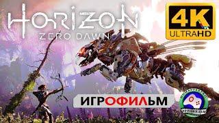 Изгой 4К  Horizon Zero Dawn ИГРОФИЛЬМ сюжет фантастика