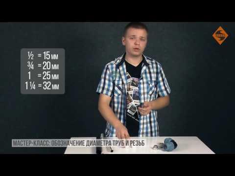 Мастер Класс: обозначение диаметра труб и резьб