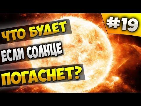 Что будет если солнце погаснет?