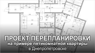 Проект перепланировки квартиры (пятикомнатной): Днепропетровск, Днепр(, 2016-03-05T15:52:00.000Z)