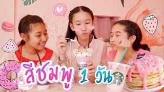 วัน Teens Day ภารกิจกินสีชมพูให้สุดเหวี่ยง [Nonny.com]