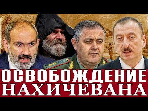 СРОЧНО! Глава Генштаба РА о событиях в Нахичеване. Требование Армении
