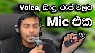 zoom h1  ( microphone ) Professional handy Voice recorder Review in Sinhala