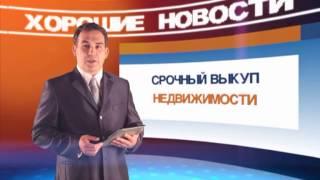 видео Экспресс выкуп недвижимости
