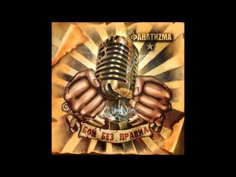 """Беz Фанатиzма — На одном дыхании (Альбом """"Бой без правил"""", 2013)"""