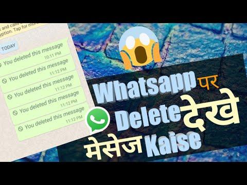 whatsapp delete message kaise dekhe hindi,    - Myhiton
