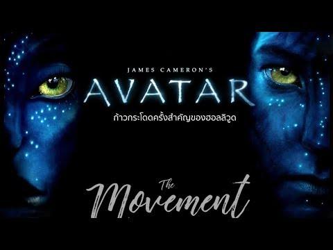 AVATAR : ภาพยนตร์เรื่องยิ่งใหญ่ แห่งศตวรรษที่21 [TheMovement/Ton]