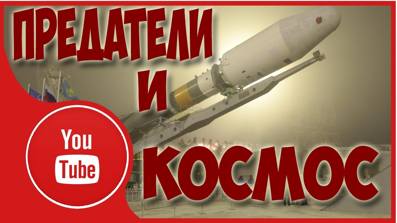 Сергей Салль. Предатели и боевая космонавтика. - YouTube