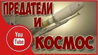 Сергей Салль.  Предатели и боевая космонавтика.