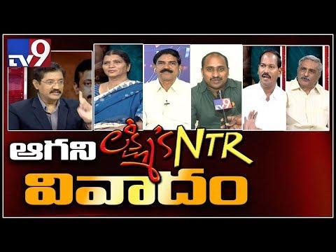Lakshmi's NTR controversy: Ram Gopal Varma barred from Vijayawada || Election Watch - TV9