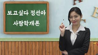 보고싶다 정선아 시즌2_예고편