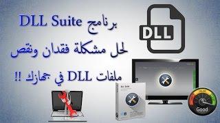 تحميل وتثبيت وتفعيل برنامج DLL Suite لحل مشكلة فقدان ونقص ملفات DLL في جهازك