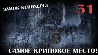 Криповый Замок Кейнхерст и привидения! [Bloodborne #31]
