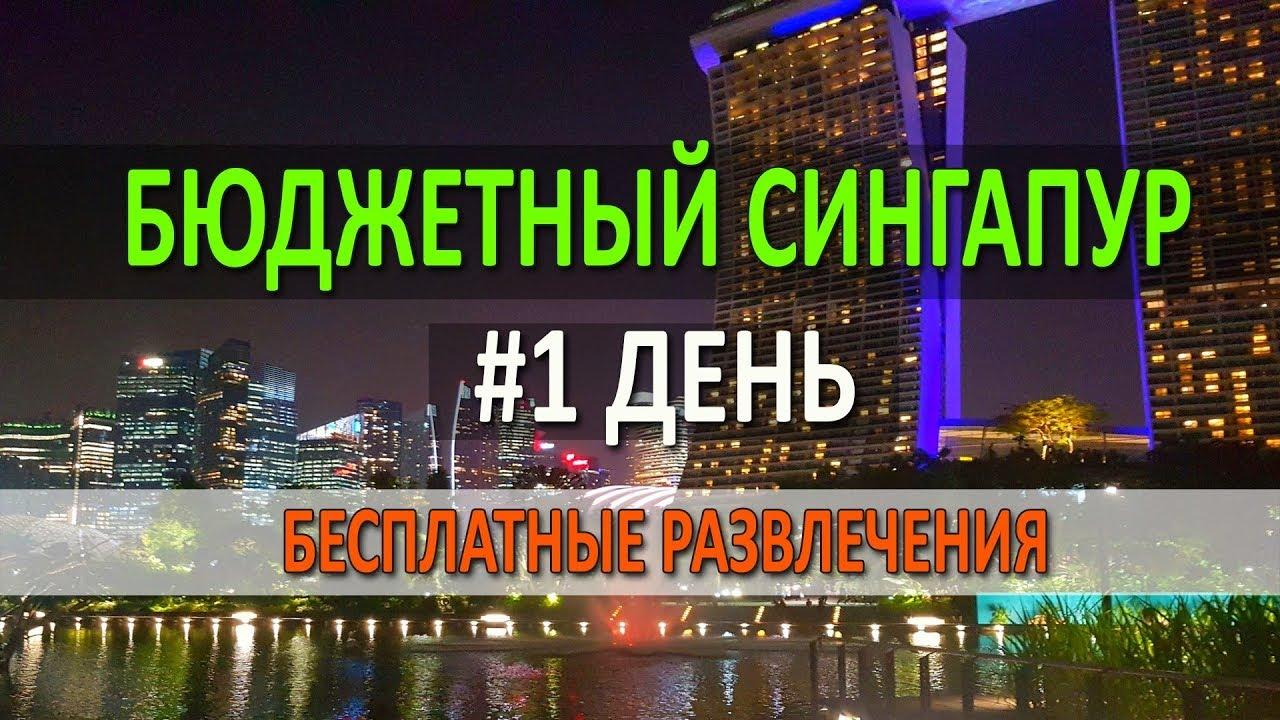 30 ДНЕЙ В АЗИИ #1 - БЮДЖЕТНЫЙ ОТДЫХ В СИНГАПУРЕ. Что посмотреть БЕСПЛАТНО.