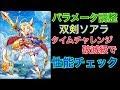 【白猫プロジェクト】パラメータ調整 双剣ソアラ タイムチャレンジ破滅級で性能紹介