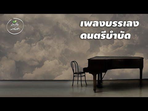 ดนตรีบำบัดสมอง เพลงบรรเลงเปียโน ฟังเพราะๆซึ้งๆ