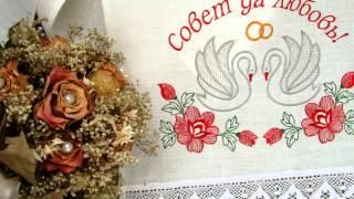 Свадебный рушник с вышивкой