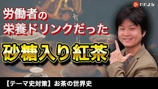 【世界史】お茶の世界史【第17講】
