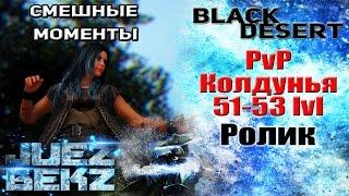 Black Desert: Колдунья PvP Movie #2 - Это разборка Питерская!