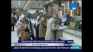 النشرة الإخبارية - اتساع عجز ميزان المعاملات الجارية في مصر إلى 4 مليارات دولار