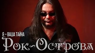 """Рок-Острова - клип на песню """"Я ваша тайна"""""""