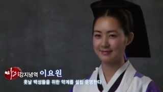 Repeat youtube video 마의 / Horse Doctor - Photo shoot (September, 2012)