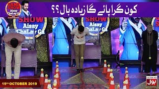 Cones Game In Game Show Aisay Chalay Ga With Danish Taimoor