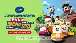 [유아장난감] 브이텍 코리의모험 미니카 자동차장난감추천