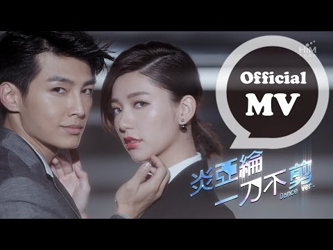 炎亞綸 Aaron Yan [一刀不剪 No Cut] 舞蹈版MV