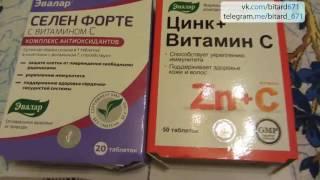 Витамины для восстановления: Цинк, Селен и другие