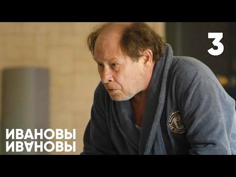 Ивановы - Ивановы | Сезон 1 | Серия 3