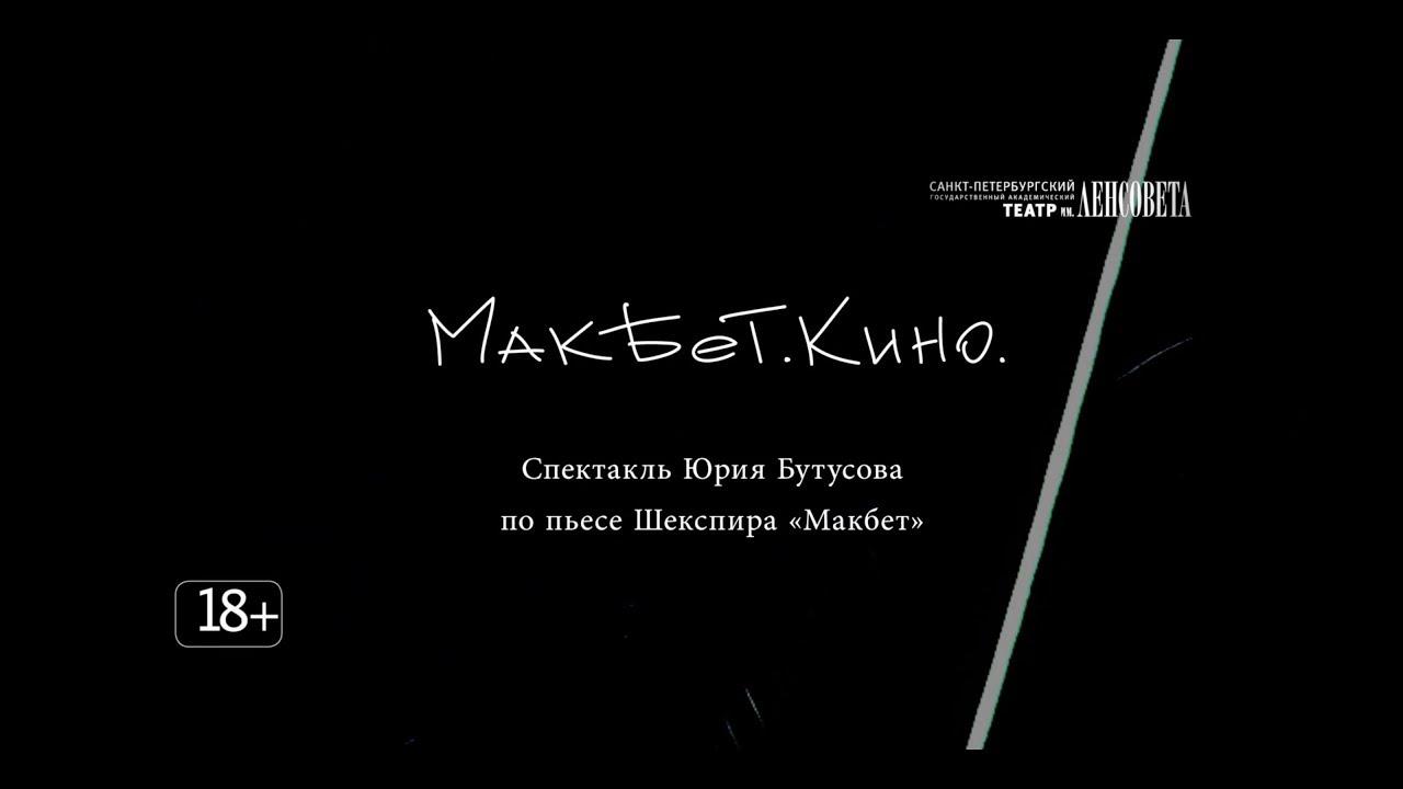 бутусов макбет. кино